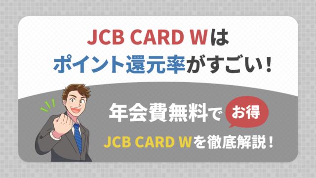 JCB CARD Wはポイント還元率がすごい!年会費無料でお得なJCB CARD Wを徹底解説!