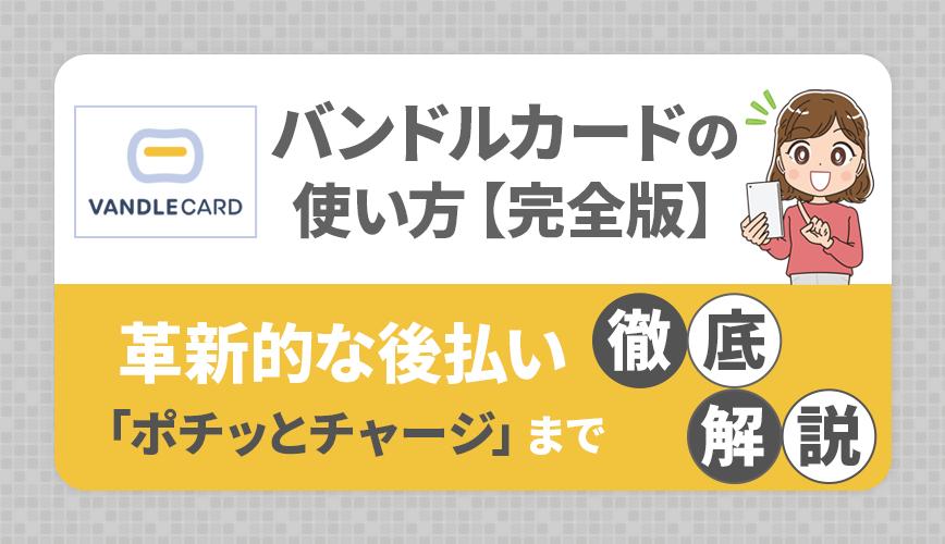 バンドルカードの使い方【完全版】革新的な後払い「ポチッとチャージ」まで徹底解説!