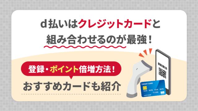 d払いはクレジットカードと組み合わせるのが最強!登録・ポイント倍増方法!おすすめカードも紹介