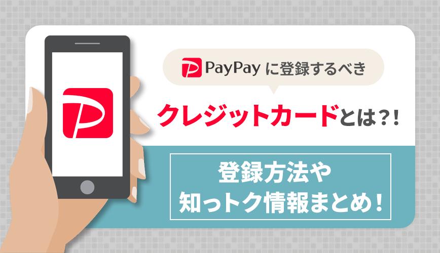 PayPayに登録するべきクレジットカードとは?!登録方法や知っトク情報まとめ!