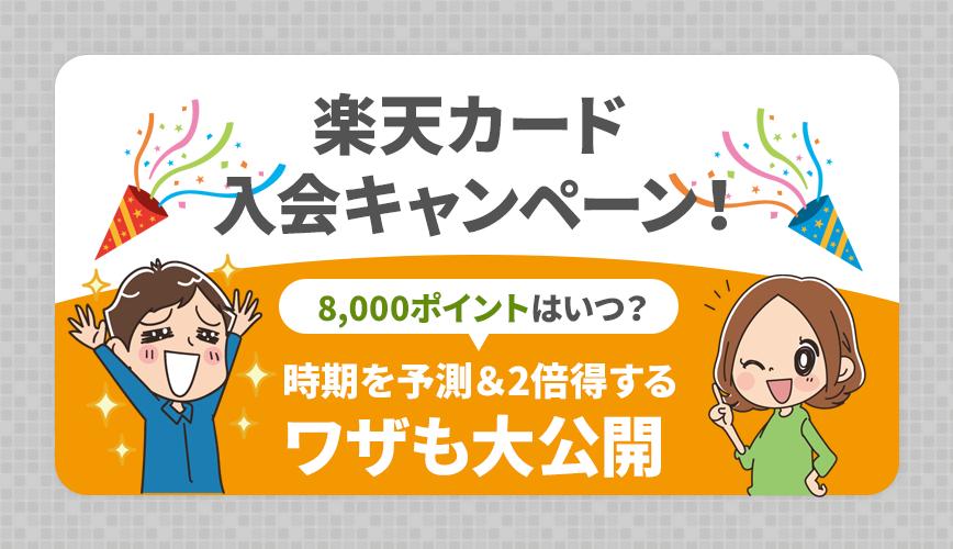 楽天カード入会キャンペーン!8,000ポイントはいつ?時期を予測&2倍得するワザも大公開