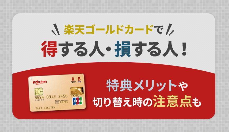 楽天 ゴールド カード カード 楽天 から