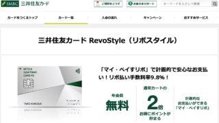 三井住友カードリボスタイルを一括返済でお得に!今なら20%還元キャンペーン中