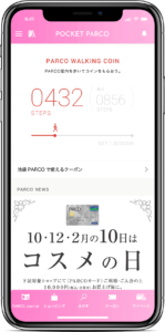 アプリ「POCKET PARCO」のイメージ