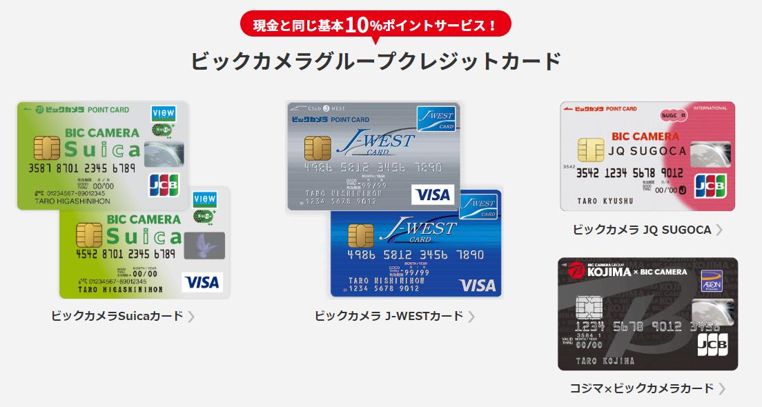 ビックカメラグループクレジットカード