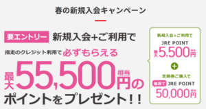 最大55,500円相当のポイント