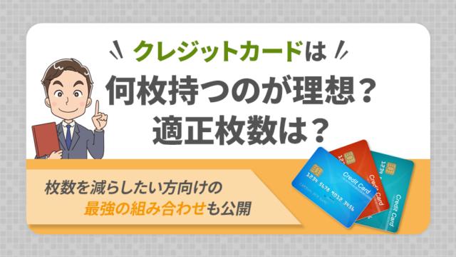 クレジットカードは何枚持つのが理想?適正枚数は?枚数を減らしたい方向けの最強の組み合わせも公開