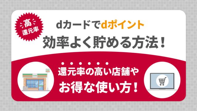 【高還元率!】dカードでdポイント効率よく貯める方法!還元率の高い店舗やお得な使い方!