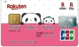 楽天PINKカード お買い物パンダ