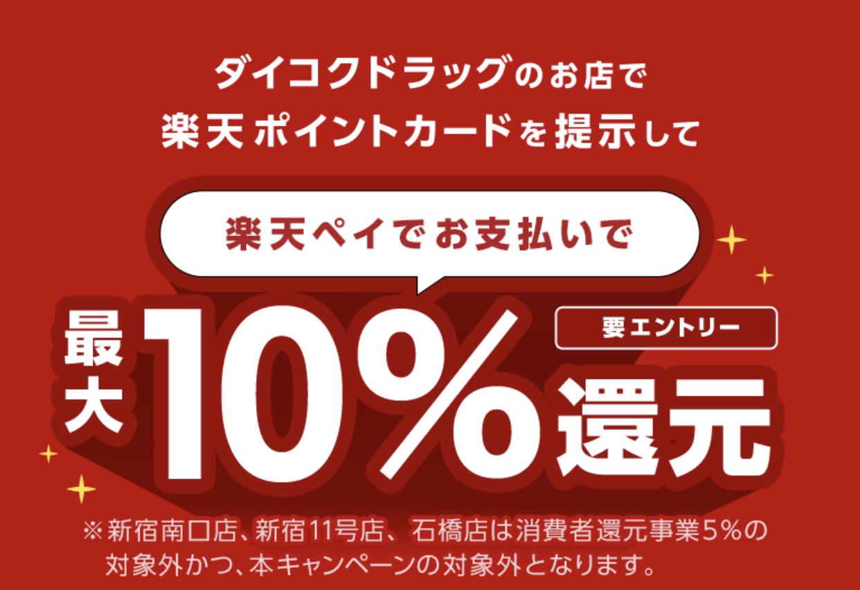 楽天ペイ ダイコクドラッグ 10%還元キャンペーン