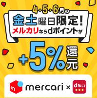 d払い 4.,5,6月の金・土曜日メルカリで5%還元キャンペーン