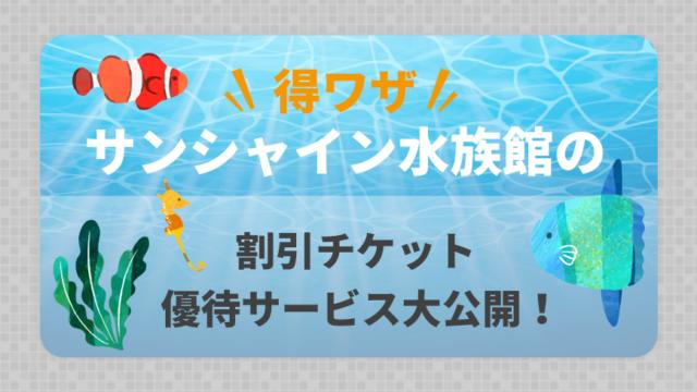 【得ワザ】サンシャイン水族館の割引チケット・優待サービス大公開!
