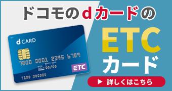 ドコモのdカードのETCカード