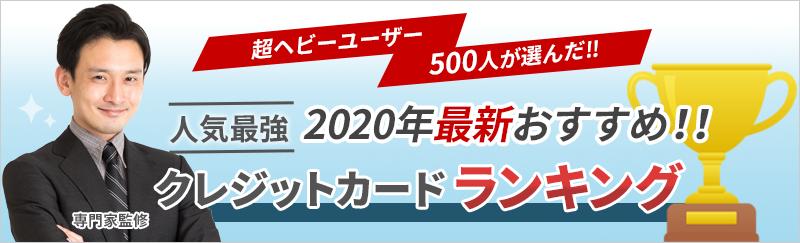2020年最新おすすめ!!人気最強クレジットカードランキング