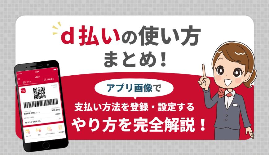 d払いの使い方まとめ!アプリ画像で支払い方法を登録・設定するやり方を完全解説!