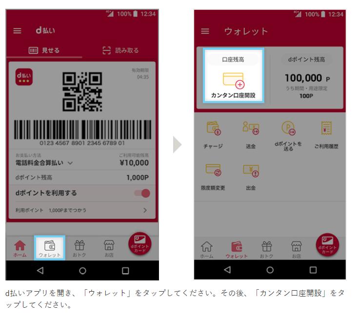 d払い銀行口座チャージ画面