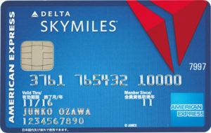 デルタ スカイマイル・アメリカン・エキスプレス・カード