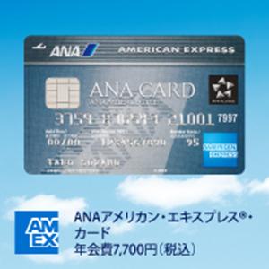 ANAアメリカン・エキスプレスカード