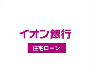 イオン銀行住宅ローン