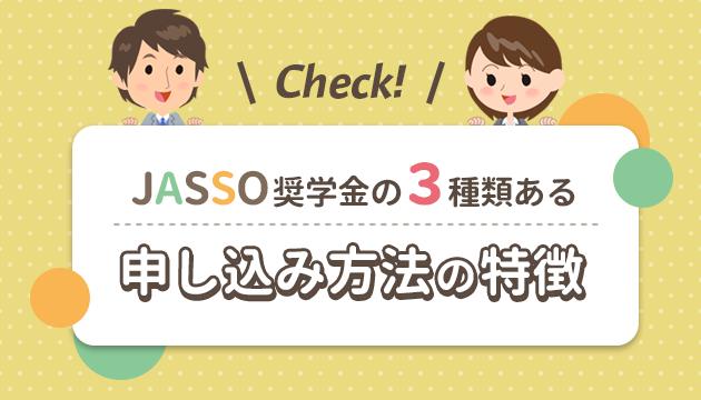 JASSO奨学金の3種類ある申し込み方法の特徴