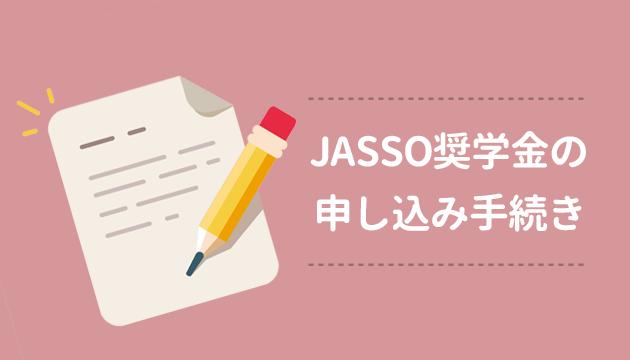 JASSO奨学金の申し込み手続き