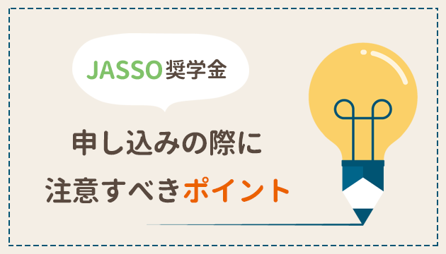 JASSO奨学金申し込みの際に注意すべきポイント