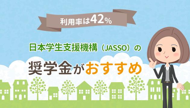 利用率は42%!日本学生支援機構(JASSO)の奨学金がおすすめ