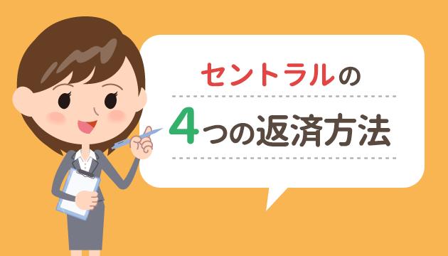 セントラルの4つの返済方法