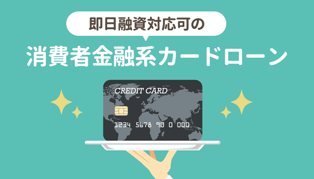 即日融資対応可の消費者金融系カードローン