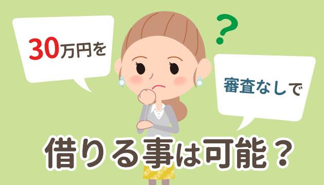 30万円を審査なしで借りる事は可能?