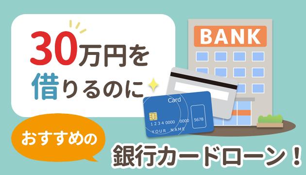 30万円を借りるのにおすすめ銀行カードローン!