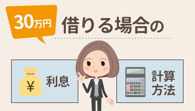 30万円借りる場合の利息と計算方法