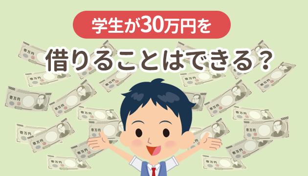 学生が30万円を借りることはできる?