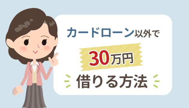 カードローン以外で30万円借りる方法