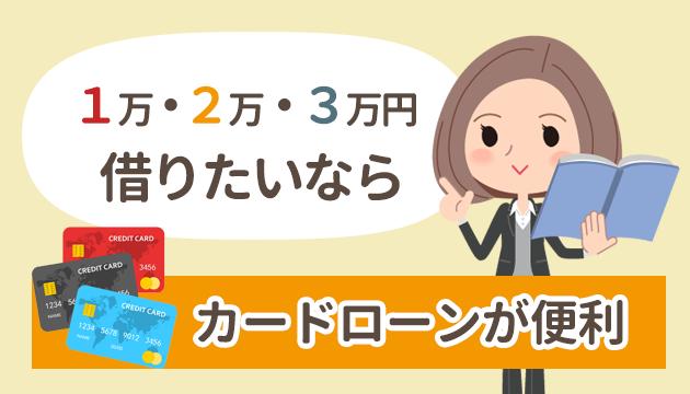 1万・2万・3万円借りたいならカードローンが便利