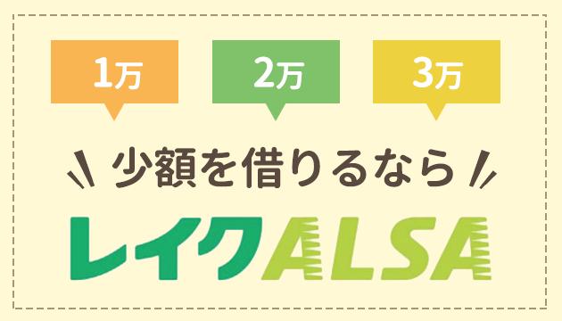 1・2・3万円の少額を借りるならレイクALSA!