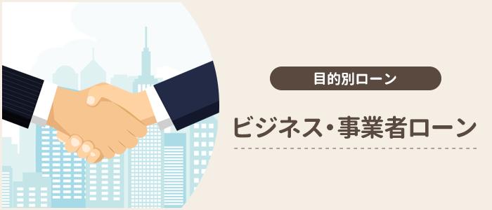 ビジネス・事業者ローン