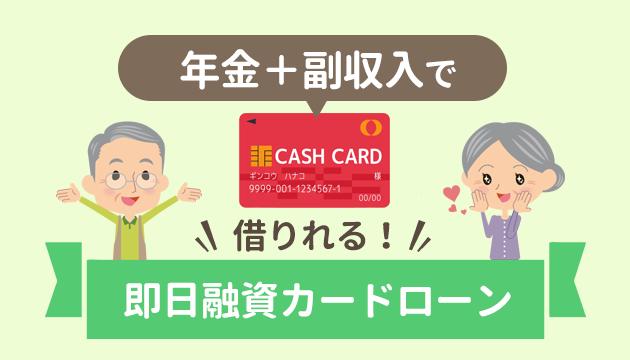 年金+副収入で借りれる即日融資カードローン