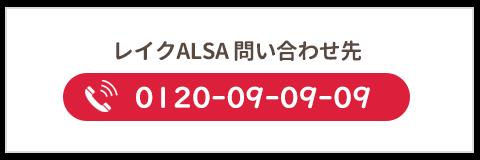 問い合わせ先 0120-09-09-09