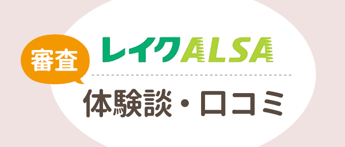 レイクALSAの審査体験談・口コミ