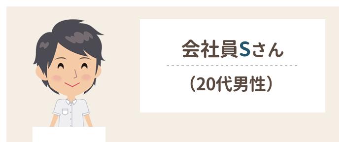 会社員Sさん(20代男性)