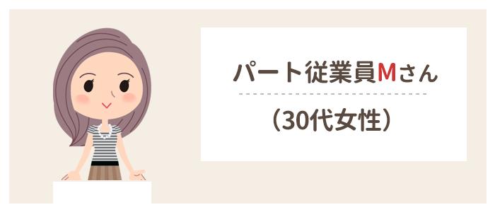 パート従業員Mさん(30代女性)