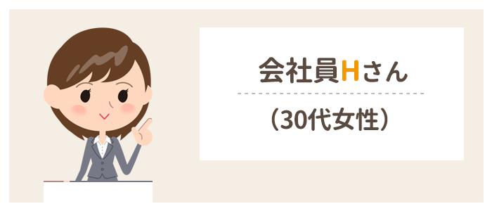 会社員Hさん(30代女性)