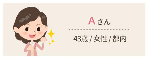 43歳 / 女性 / 都内