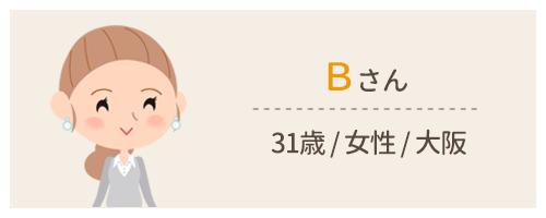 31歳 / 女性 / 大阪