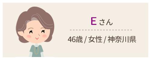 46歳 / 女性 / 神奈川県