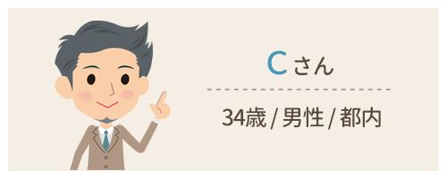 34歳 / 男性 / 都内
