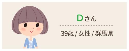 39歳 / 女性 / 群馬県