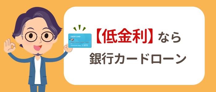 【低金利】なら銀行カードローン