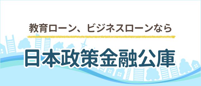 教育ローン、ビジネスローンなら日本政策金融公庫